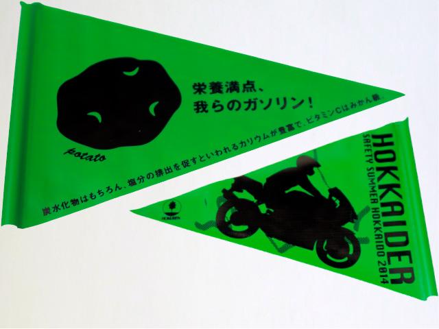 北海道ツーリング ホクレンフラッグ編