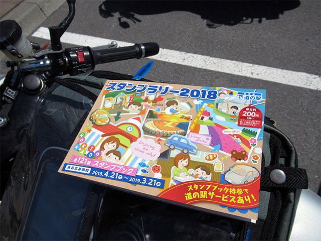 北海道ツーリング 道の駅スタンプラリー編