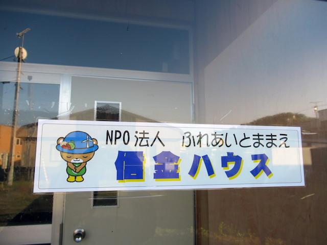 北海道ツーリング NPOライダーハウス ふれあいハウス編
